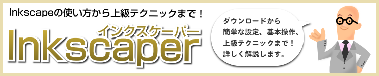 Inkscaper ~Inkscapeの使い方~
