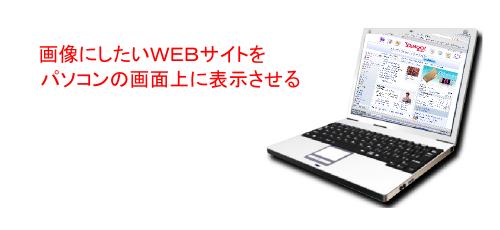 パソコンの画面上に画像にしたいウェブサイトを表示