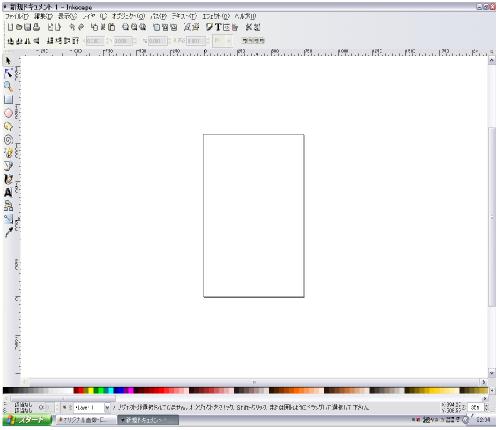 Inkscape起動時