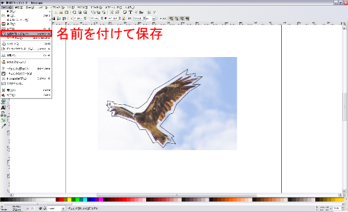 Inkscapeで描画の保存方法
