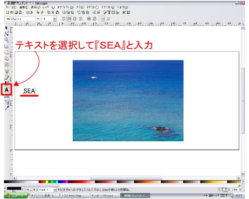 『SEA』と入力