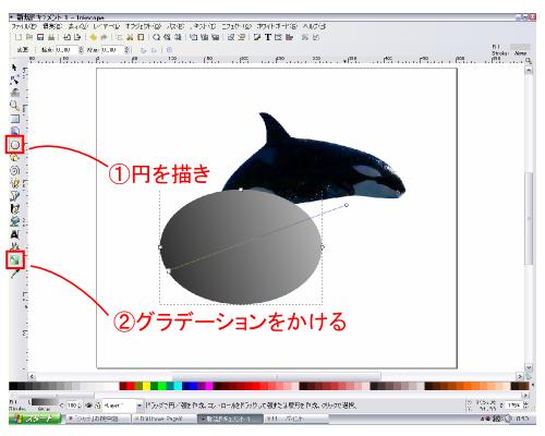 円を描きグラデーションをかける
