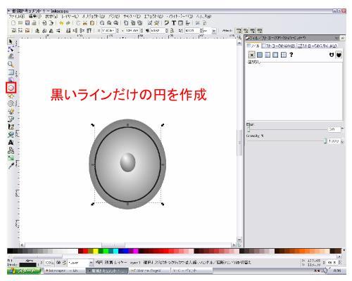 黒いラインだけの円を作成