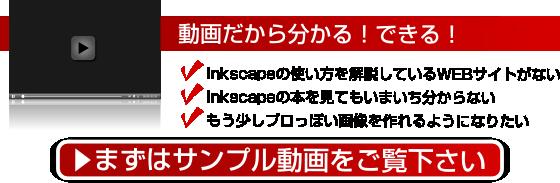 Inkscape解説動画マニュアル