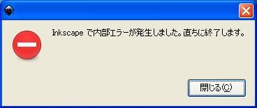 Inkscapeで内部エラーが発生しました。 直ちに終了します。
