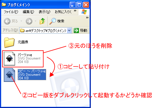 Inkscapeのエラー対処法