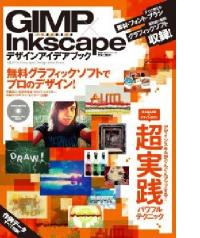 Inkscapeの本